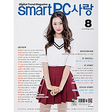 Smart PC사랑 2017년08월호