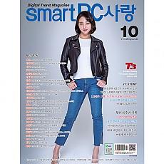Smart PC사랑 2017년10월호