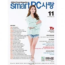 Smart PC사랑 2017년11월호