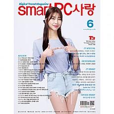 Smart PC사랑 2018년06월호