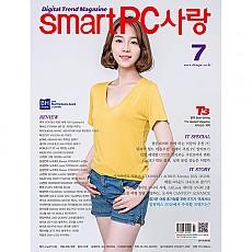 Smart PC사랑 2018년07월호