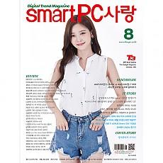 Smart PC사랑 2018년08월호