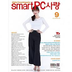 Smart PC사랑 2018년09월호