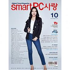 Smart PC사랑 2018년10월호