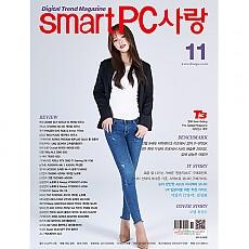 Smart PC사랑 2018년11월호