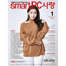 Smart PC사랑 2019년01월호