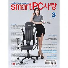 Smart PC사랑 2019년03월호